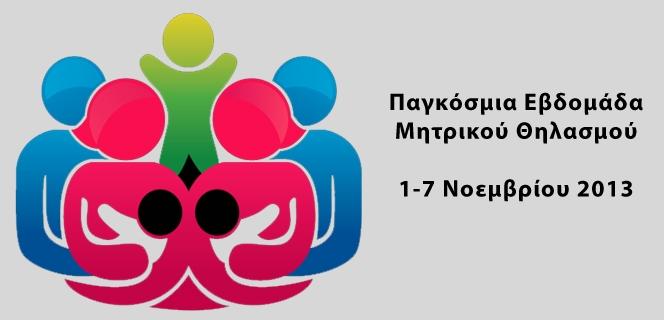 Παγκόσμια Εβδομάδα Μητρικού Θηλασμού 1-7 Νοεμβρίου 2013