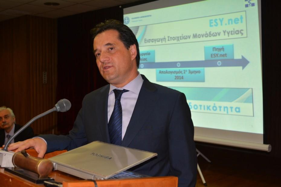 Ομιλία του Υπουργού Υγείας, κ. Άδωνι Γεωργιάδη, σε σύσκεψη για τον απολογισμό του έργου των νοσοκομείων.