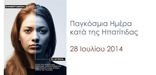 Παγκόσμια Ημέρα κατά της Ηπατίτιδας
