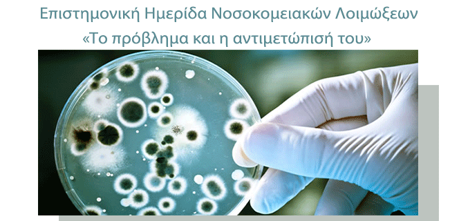 Επιστημονική Ημερίδα Νοσοκομειακών Λοιμώξεων: «Το πρόβλημα και η αντιμετώπισή του»