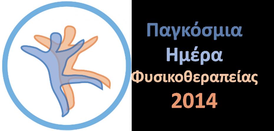 Παγκόσμια Ημέρα Φυσικοθεραπείας 2014