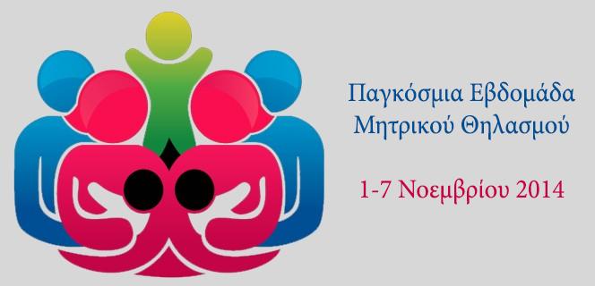 Εορτασμός Παγκόσμιας Εβδομάδας Μητρικού Θηλασμού 2014