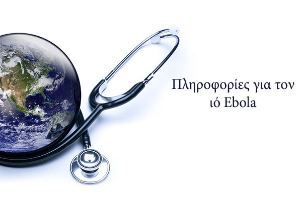 πληροφόρηση για τον ιό Ebola