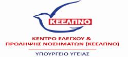 Η πολιτική ηγεσία του υπουργείου Υγείας ζήτησε την παραίτηση του ΔΣ του ΚΕΕΛΠΝΟ