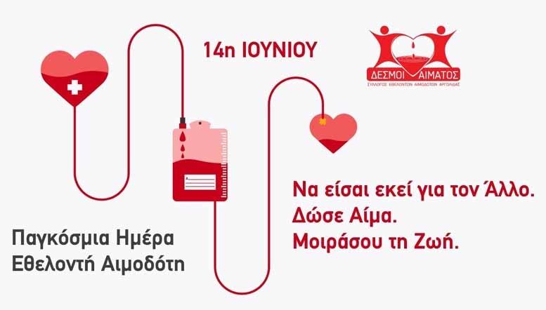14 Ιουνίου 2018: Παγκόσμια Ημέρα Εθελοντή Αιμοδότη στην Ελλάδα