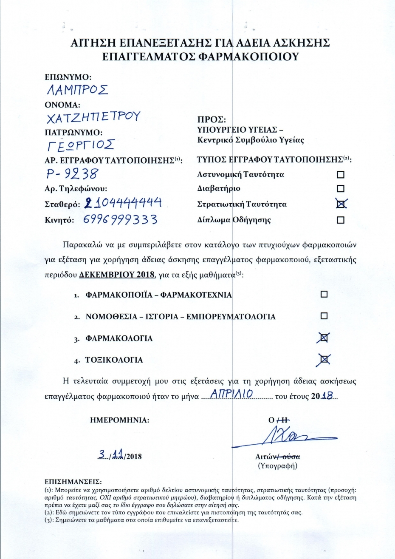 Υπόδειγμα Ορθής Συμπλήρωσης Αίτησης Επανεξέτασης