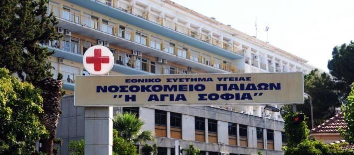 Δημιουργία δύο ξενώνων εφήβων για τα παιδιά που παραμένουν στο Νοσοκομείο Παίδων Αγία Σοφία με εισαγγελική εντολή