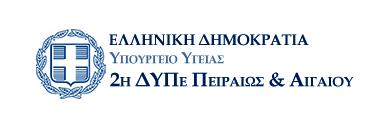 Απάντηση της Διοίκησης της 2ης Υγειονομικής Περιφέρειας Πειραιώς και Αιγαίου στην ΠΟΕΔΗΝ