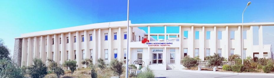 Απάντηση του αν. Υπουργού Υγείας, Παύλου Πολάκη σχετικά με καταγγελία της ΠΟΕΔΗΝ για τις χρεώσεις στο νοσοκομείο Σαντορίνης