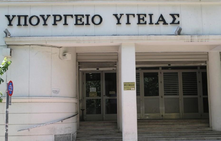 Αναστολή της διαδικασίας υποβολής αιτήσεων για την κάλυψη θέσεων ιατρών υπηρεσίας υπαίθρου