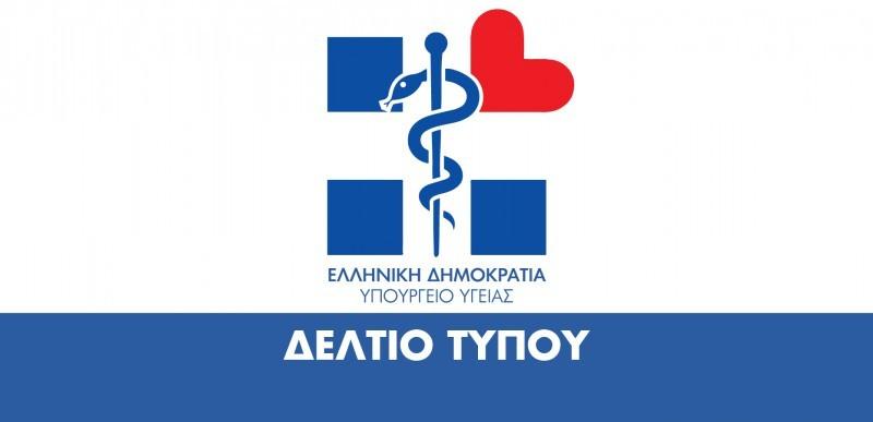 Εντολή Υπουργού Υγείας Βασίλη Κικίλια για διενέργεια Ε.Δ.Ε. στο Γενικό Νοσοκομείο Σάμου