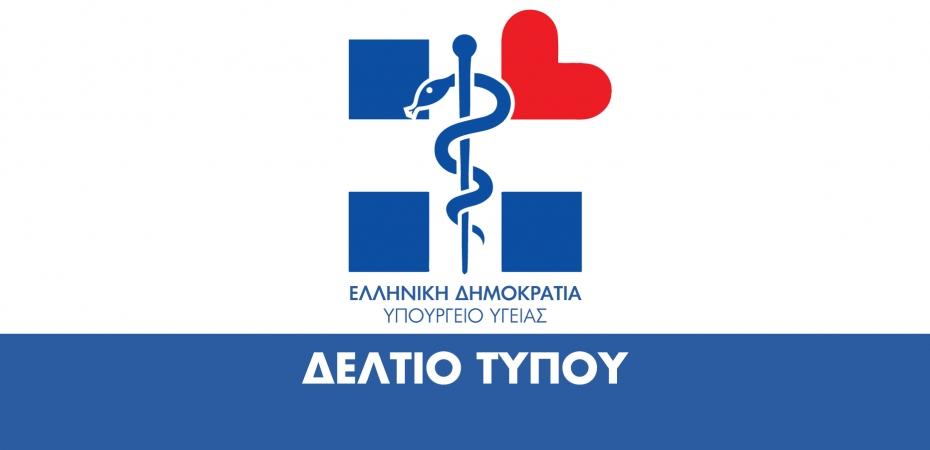 Συνάντηση Υπουργού Υγείας Βασίλη Κικίλια με τον Υπουργό Υγείας της Κυπριακής Δημοκρατίας Κωνσταντίνο Ιωάννου