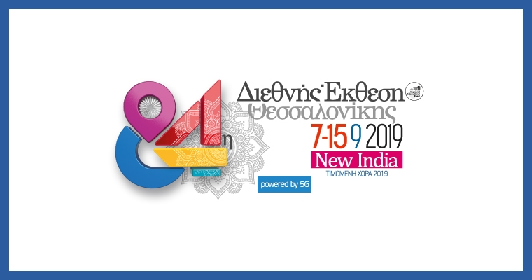 Πρόγραμμα δράσεων Υπουργείου Υγείας στην 84η Διεθνή Έκθεση Θεσσαλονίκης