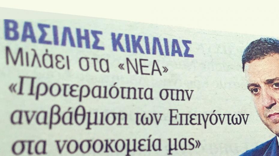 Συνέντευξη Υπουργού Υγείας Βασίλη Κικίλια στην εφημερίδα