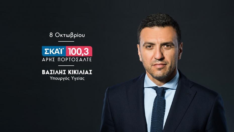 Σημεία συνέντευξης Υπουργού Υγείας Βασιλη Κικίλια στον ραδιοφωνικό σταθμό ΣΚΑΙ 100,3 και στο δημοσιογράφο Άρη Πορτοσάλτε