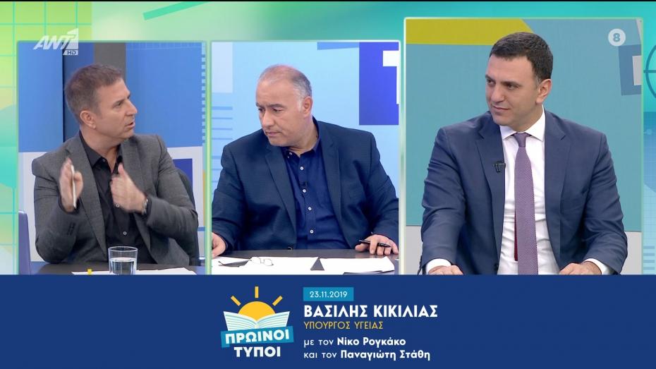 Συνέντευξη Υπουργού Υγείας Βασίλη Κικίλια στην τηλεόραση του ΑΝΤΕΝΝΑ και στους δημοσιογράφους Νίκο Ρογκάκο και Παναγιώτη Στάθη