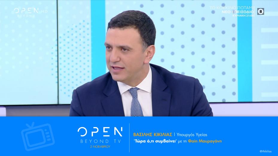 Συνέντευξη Υπουργού Υγείας Βασίλη Κικίλια στον τηλεοπτικό σταθμό OPEN και στη δημοσιογράφο Φαίη Μαυραγάνη