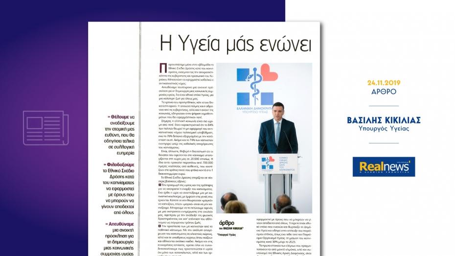 Άρθρο Υπουργού Υγείας Βασίλη Κικίλια στην εφημερίδα Real News