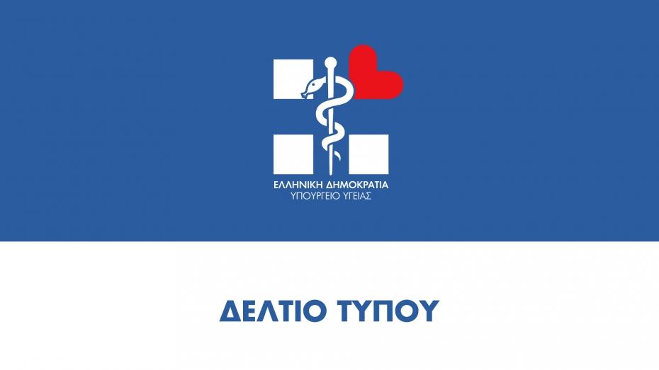 Δήλωση Υπουργού Υγείας Βασίλη Κικίλια για τις 175 προσλήψεις γιατρών στα ΤΕΠ και την προκήρυξη 1350 θέσεων λοιπού προσωπικού σε νοσοκομεία και ΕΚΑΒ