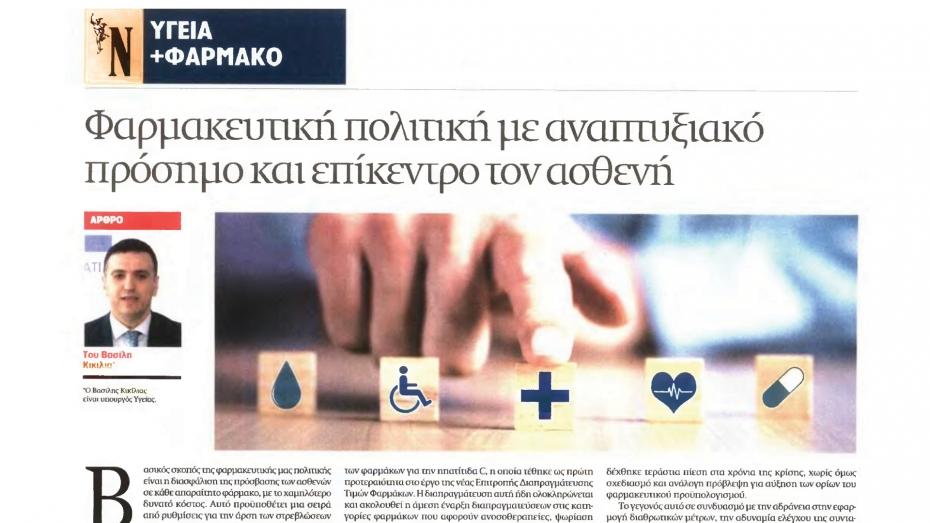 Άρθρο Υπουργού Υγείας Βασίλη Κικίλια στην ειδική έκδοση της εφημερίδας