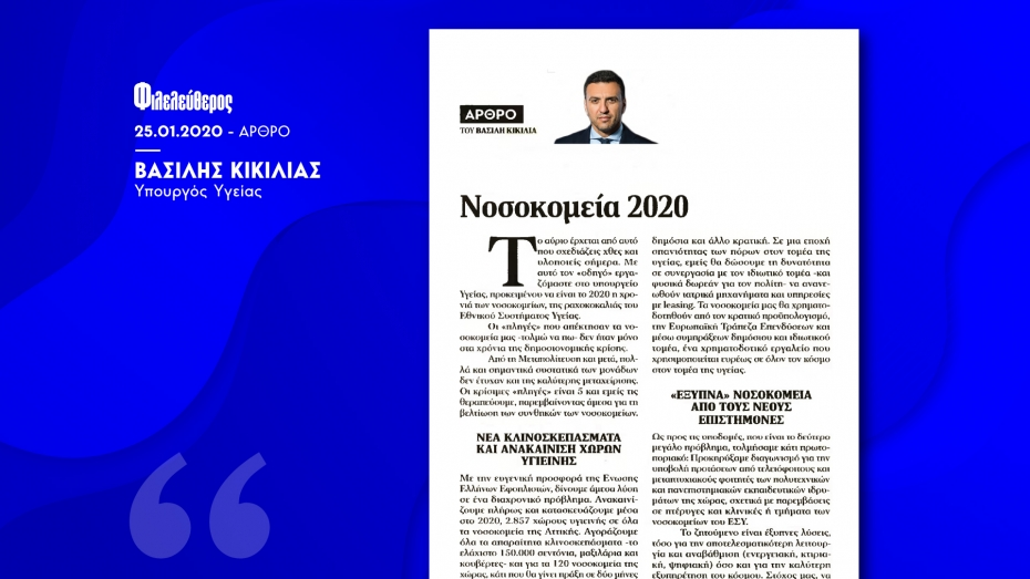 Άρθρο Υπουργού Υγείας Βασίλη Κικίλια στην εφημερίδα