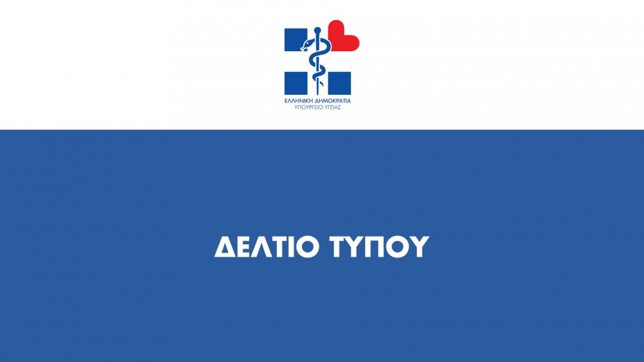 Ενημέρωση διαπιστευμένων συντακτών Υγείας για τις εξελίξεις αναφορικά με το νέο κορονοϊό (27/02/2020)