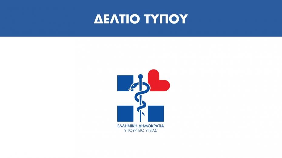 Συνεδρίαση Επιτροπής Αντιμετώπισης Εκτάκτων Συμβάντων Δημόσιας Υγείας από Λοιμογόνους Παράγοντες