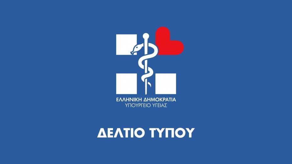 Ανακοίνωση για τις ενέργειες Υπουργείου Υγείας και ΕΟΔΥ σχετικά με το νέο κορονοϊό