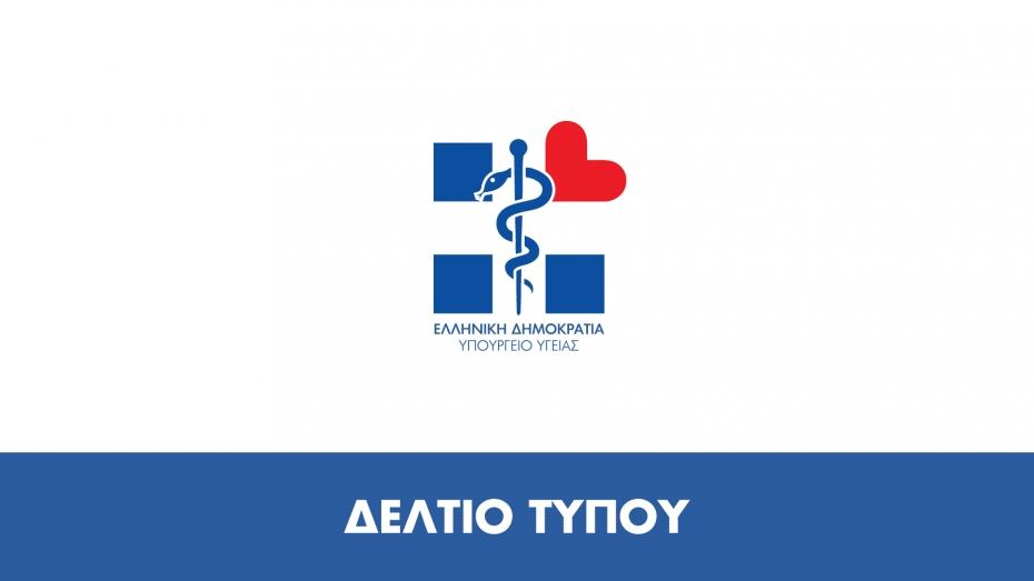 Ενημέρωση Διαπιστευμένων Συντακτών Υγείας από τον εκπρόσωπο του Υπουργείου Υγείας για το Νέο κορονοϊό Καθηγητή Σωτήρη Τσιόδρα