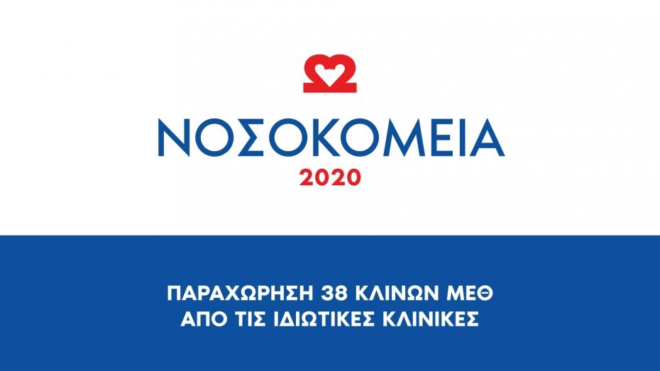 Συμφωνία Υπουργού Υγείας Βασίλη Κικίλια και ΠΕΙΚ για την παραχώρηση 38 κλινών ΜΕΘ από τις ιδιωτικές κλινικές