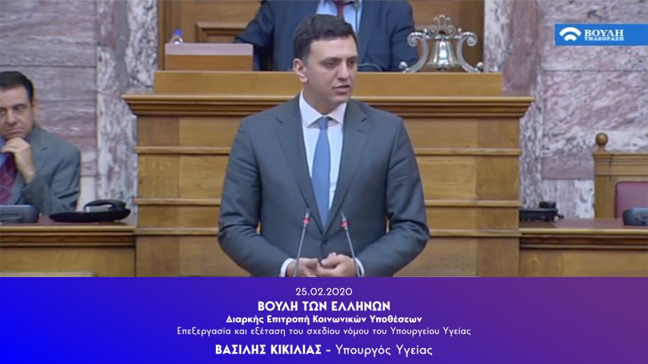 Σημεία ομιλίας Υπουργού Υγείας Βασίλη Κικίλια κατά τη συζήτηση για το νομοσχέδιο για τη Δημόσια Υγεία στην Επιτροπή Κοινωνικών Υποθέσεων της Βουλής