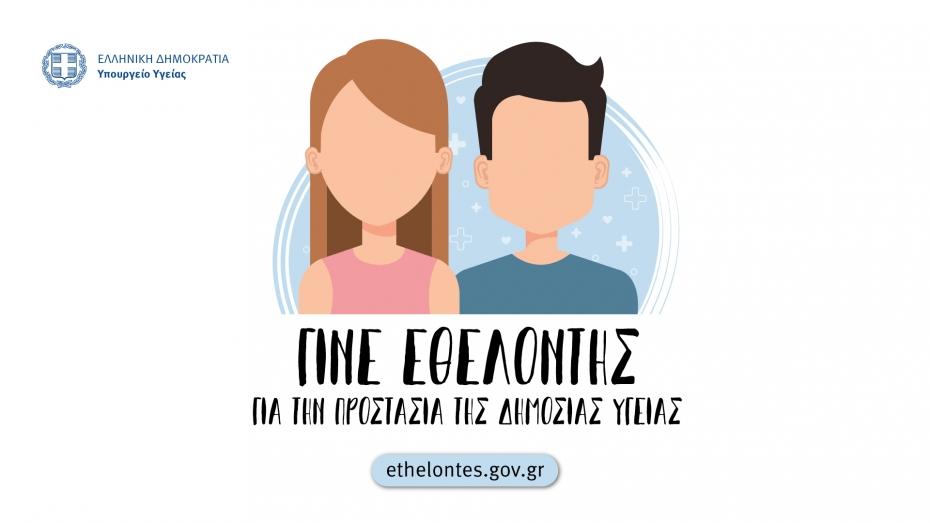 Εθελοντικό πρόγραμμα Υπουργείου Υγείας για την αντιμετώπιση της COVID-19 (ethelontes.gov.gr)