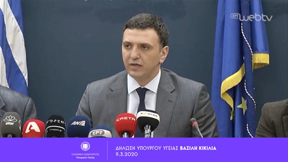 Δήλωση Yπουργού Υγείας, Βασίλη Κικίλια στην ενημέρωση των διαπιστευμένων συντακτών για τον νέο κορονοϊό