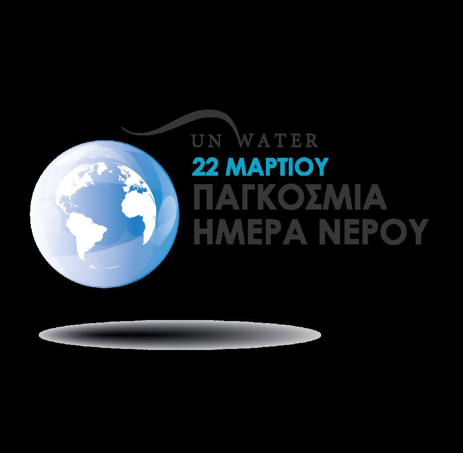 Παγκόσμια Ημέρα Νερού 22 Mαρτίου 2020