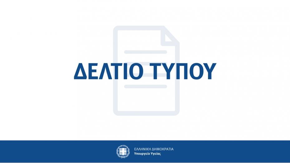 Δήλωση Υπουργού Υγείας Βασίλη Κικίλια για την έναρξη του προγράμματος πρώιμης πρόσβασης ασθενών με κυστική ίνωση