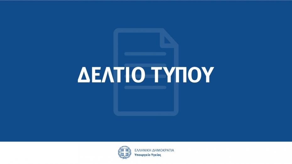 Ανακοίνωση για την εξέλιξη της νόσου COVID-19 στη χώρα μας