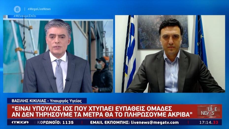 Συνέντευξη Υπουργού Υγείας Βασίλη Κικίλια στην εκπομπή Live News του MEGA και στο δημοσιογράφο Νίκο Ευαγγελάτο