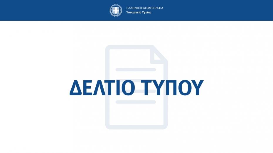 Ανακοίνωση για την εξέλιξη της νόσου COVID-19 στη χώρα μας (13/5/2020)