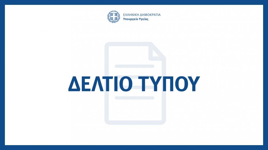 Ανακοίνωση για την εξέλιξη της νόσου COVID-19 στη χώρα μας (31/5/2020)