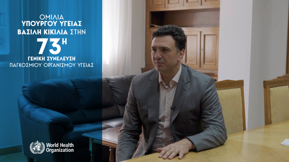 Μήνυμα Υπουργού Υγείας Βασίλη Κικίλια στην 73η Γενική Συνέλευση του Παγκόσμιου Οργανισμού Υγείας