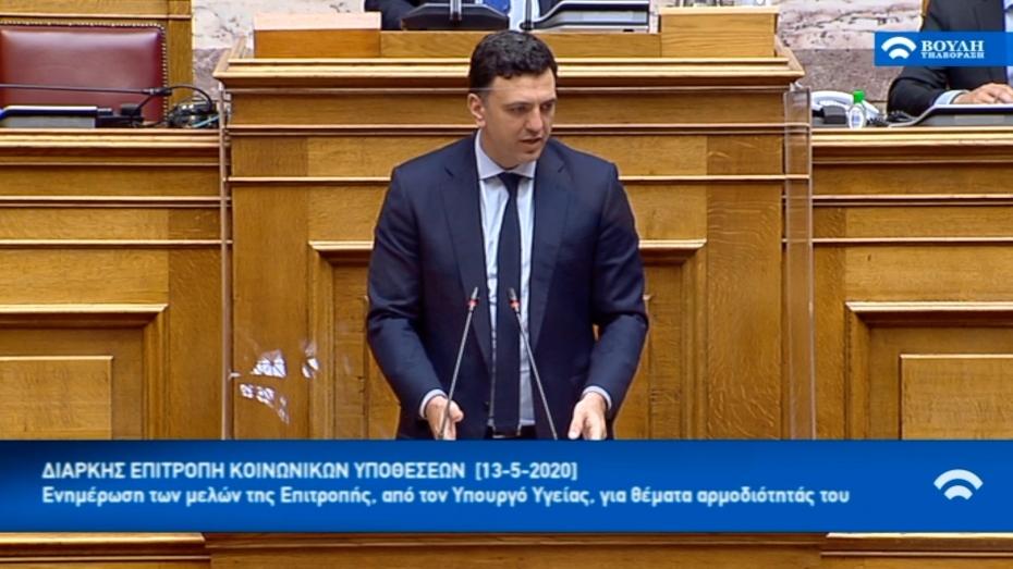 Ομιλία Υπουργού Υγείας Βασίλη Κικίλια στην Επιτροπή Κοινωνικών Υποθέσεων της Βουλής