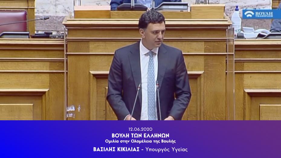 Απάντηση Υπουργού Υγείας Βασίλη Κικίλια στην επίκαιρη επερώτηση 80 βουλευτών του ΣΥΡΙΖΑ με θέμα: Τα προβλήματα στη διαχείριση της πανδημίας και οι προτεραιότητες για την επόμενη μέρα στο Ε.Σ.Υ.