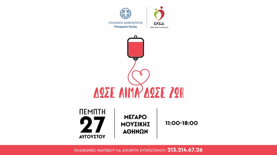 Οι ανάγκες για αίμα δεν κάνουν διακοπές - Έκτακτη Εθελοντική Αιμοδοσία Ε.ΚΕ.Α. στο Μέγαρο Μουσικής Αθηνών