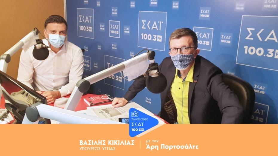 Σημεία συνέντευξης Υπουργού Υγείας Βασίλη Κικίλια στο ραδιόφωνο του ΣΚΑΙ και στον δημοσιογράφο Άρη Πορτοσάλτε