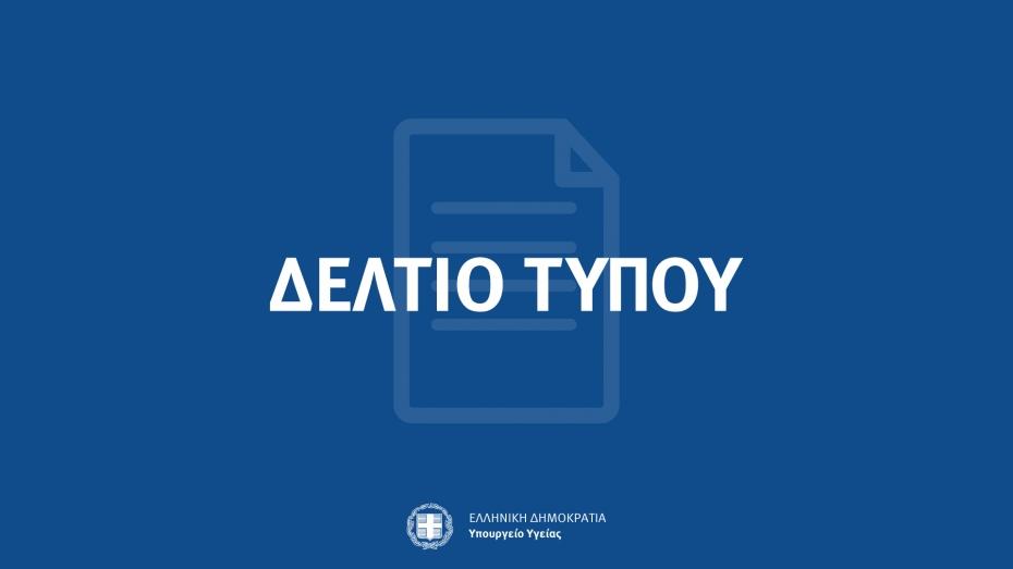 Ανακοίνωση της Γενικής Γραμματείας Δημόσιας Υγείας