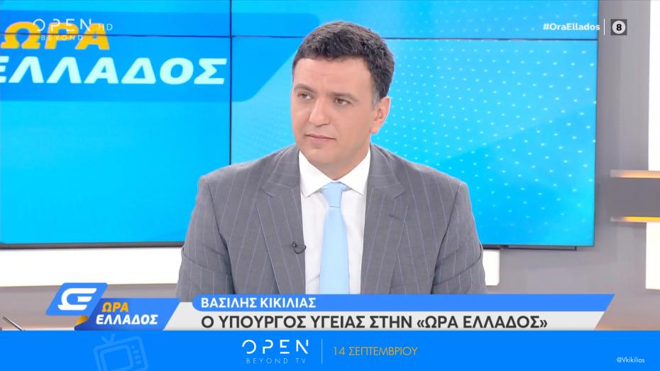 Β. Κικίλιας: Η Επιτροπή προσανατολίζεται, αν χρειαστεί, σε τοπικά μέτρα σε επίπεδο Δήμων στην Αττική