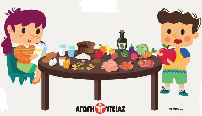Έντυπο ενημερωτικό υλικό για τη Διατροφή