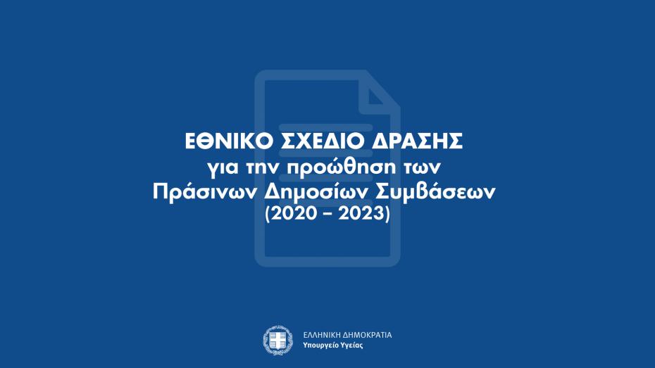 Εθνικό Σχέδιο Δράσης για την προώθηση των Πράσινων Δημοσίων Συμβάσεων (2020–2023)