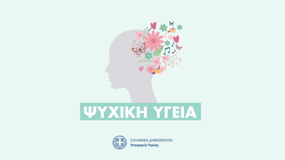 Ψυχική Υγεία - Φροντίδα του εαυτού σας και διαχείριση του άγχους στην περίοδο της πανδημίας