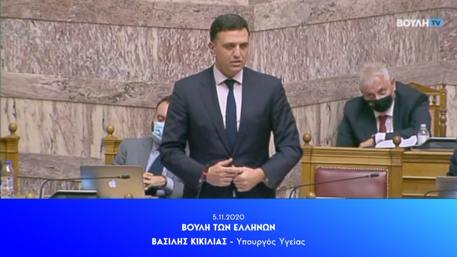 Ομιλία Υπουργού Υγείας Βασίλη Κικίλια στη Βουλή για την τροπολογία του Υπουργείου Υγείας